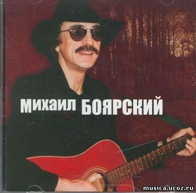 боярский песня дрессировщик: