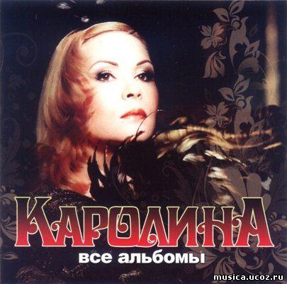 Люба Гусева и гр.Каролина Альбом: Летний дискобар 1990г Формат: Flac...